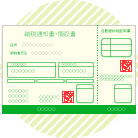 自動車税納税証明証(直近)
